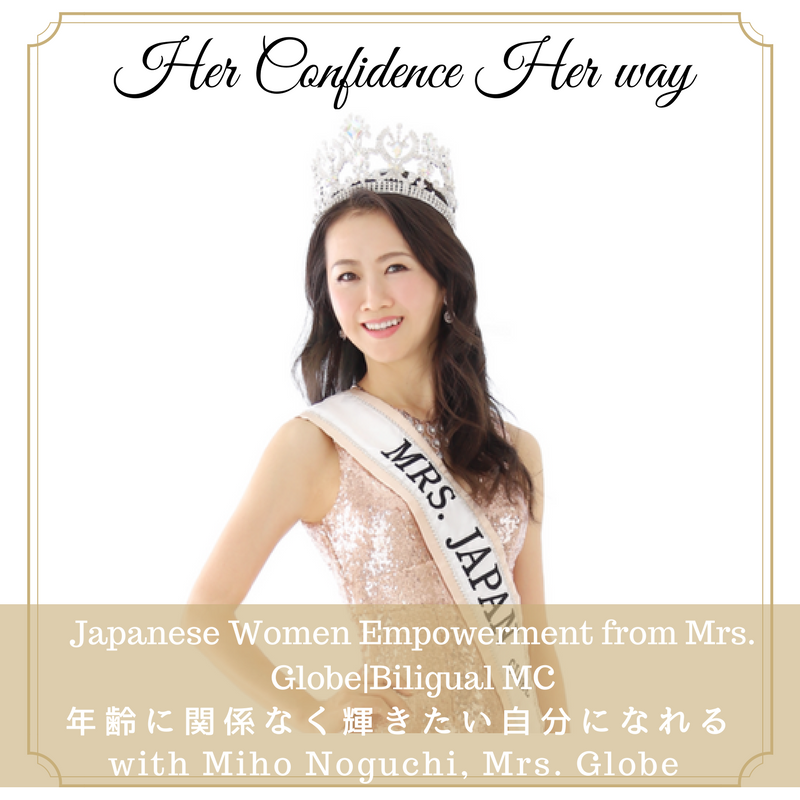 Japanese Women Empowerment from Mrs. Globe|Biligual MC Mrs. Miho Noguchi