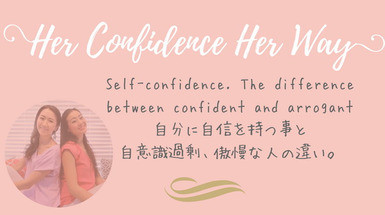 061: 自信とは|The difference between confident and arrogant