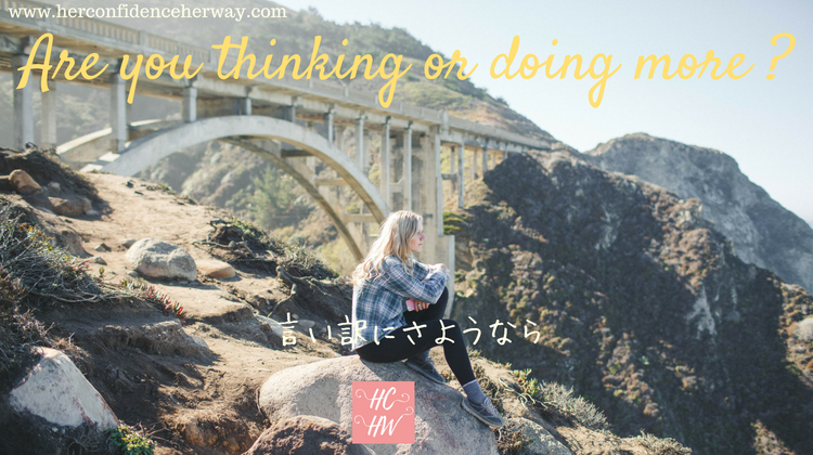 Are you thinking or doing more? 言い訳にさようなら